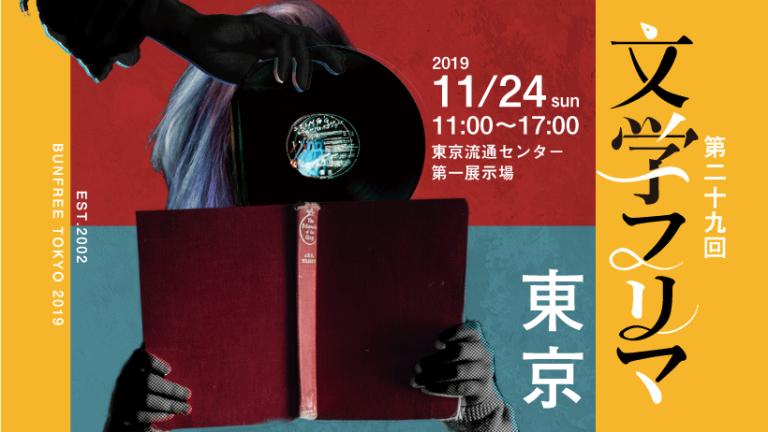 tokyo29_banner